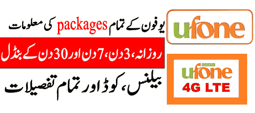 Ufone all complete intenet and call offers codes weekly monthly