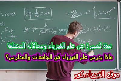ماذا يدرس علم الفيزياء ؟ اليكم الاجابة
