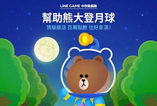 LINE GAME 中秋動腦趣活動 答案/解答