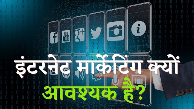 Importance of Internet Marketing in Hindi