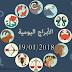 الأبراج اليومية، التوقعات اليومية، توقعات الابراج ليوم  الجمعة 01/19/ 2018