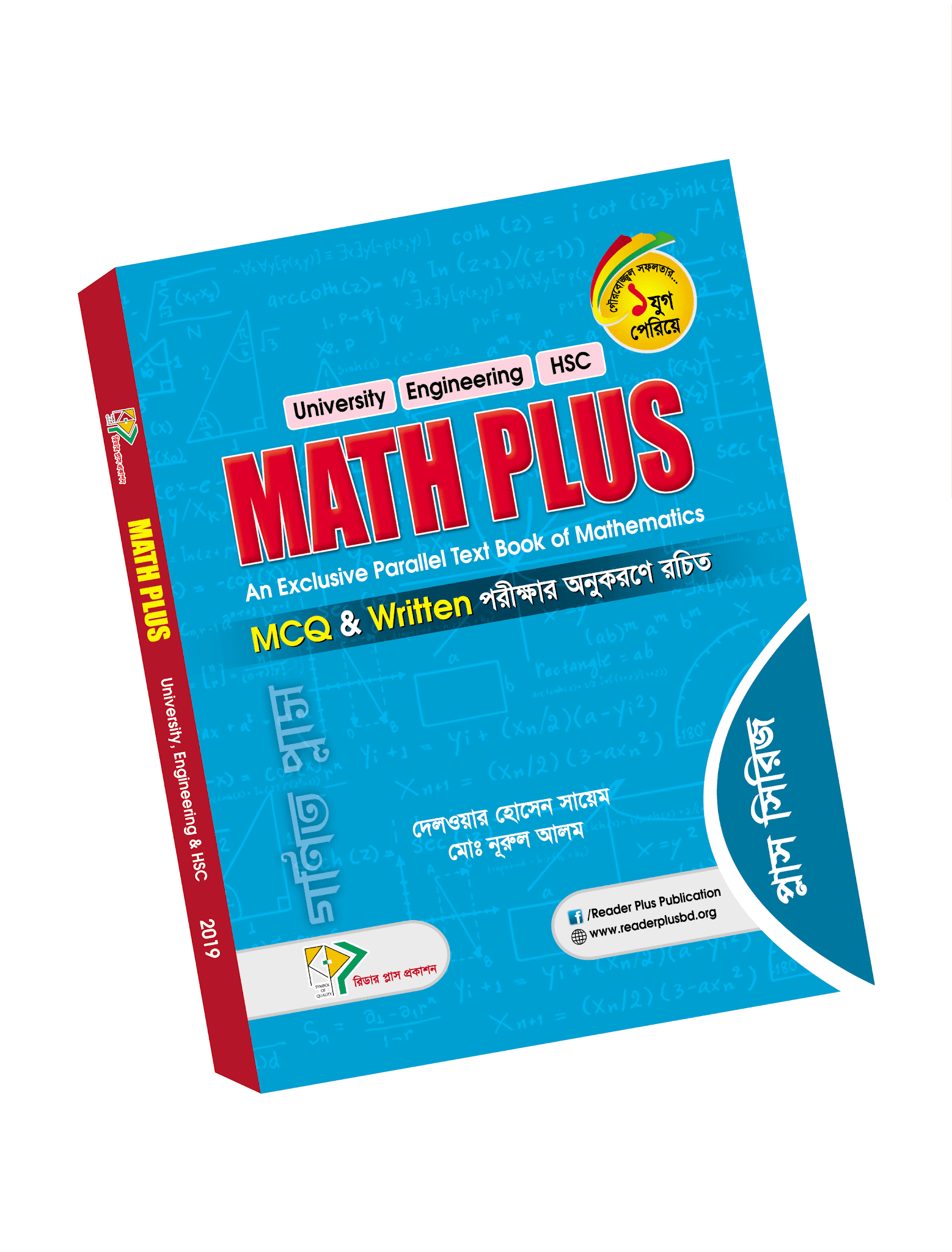 math plus admission book pdf download link, math plus admission book pdf, math plus admission book, math plus admission book pdf download
