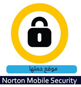 تحميل برنامج الحماية نورتون Norton Mobile Security لهواتف الاندرويد والكمبيوتر