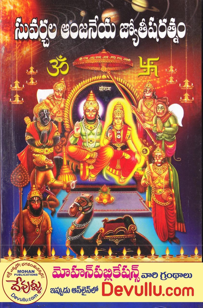 Suvarchala Anjaneya Jyotisharatnam - (Telugu) | - Veera Venkata Subrahmanya Sharma | సువర్చల ఆంజనేయ జ్యోతిషరత్నం