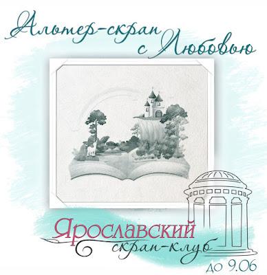 http://yar-sk.blogspot.ru/2017/05/alter-skazka.html
