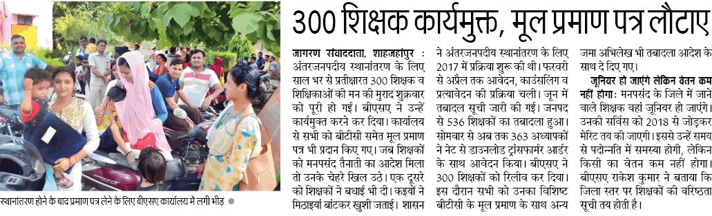 शाहजहांपुर: अंतरजनपदीय स्थानांतरण के लिए 300 शिक्षक कार्यमुक्त, मूल प्रमाण पत्र लौटाए