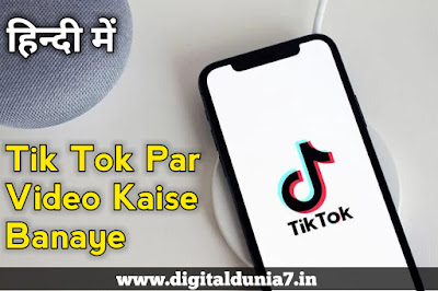 Tik Tok Par Video Kaise Banaye In Hindi - Tik Tok Kaise Banaye