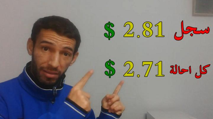 الربح من الانترنت عبر رابط الاحالة كل تسجيل 2.81 دولار كل احالة 2.71 دولار coinut