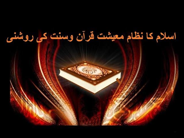 اسلام کا نظام معیشت قرآن وسنت کی روشنی میں