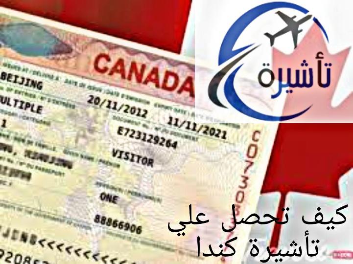 كيف تحصل علي تأشيرة كندا والأوراق المطلوبه