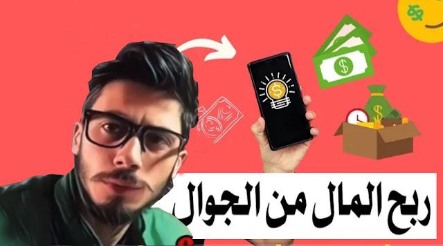 الربح من الانترنت | مشروع مربح جداً من الهاتف بدون رأس مال