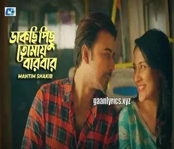 Dakchi Pichu Tomay Barbar Bangla Lyrics
