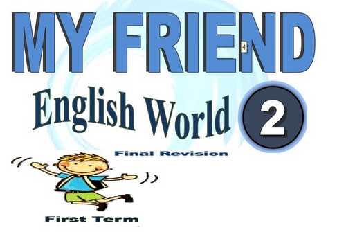 مراجعة منهج English World  للصف الثانى الابتدائى ترم أول 2019