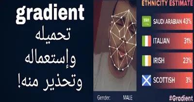 العرق السعودي gradient
