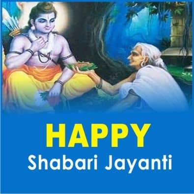 Shabari Jayanti Wishes For Whatsapp