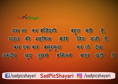 sad shayari in hindi for girlfriend image download