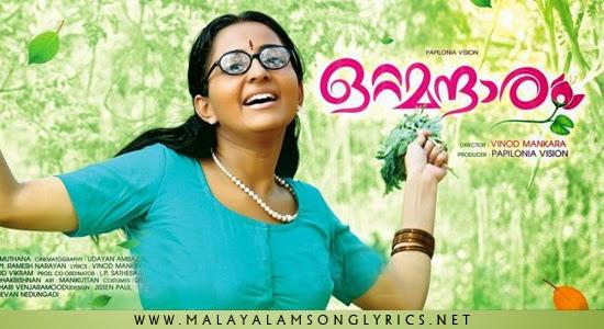 Mampoo Pozhikunna Song Lyrics - Ottamandaram Malayalam Movie Song Lyrics