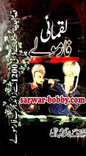 Luqmani Formule by Hakeem Syed Ahmed Ali Shah Free Download