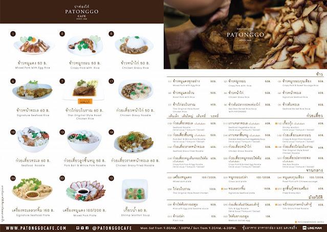 Patonggo Cafe menu and prices, Bangkok, Thailand