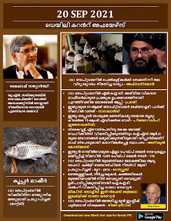 Daily Malayalam Current Affairs 20 Sep 2021