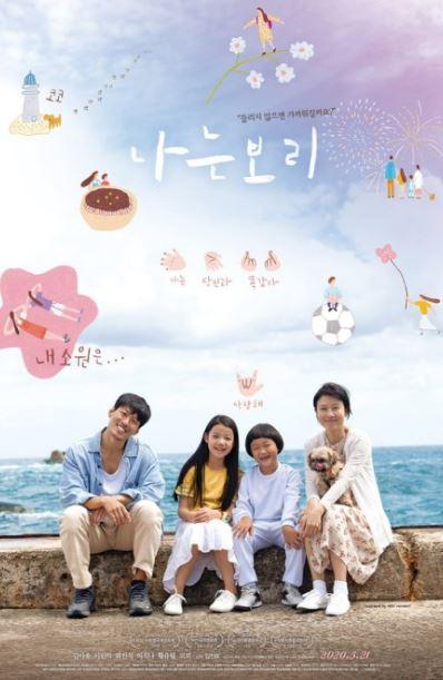 bori (2020) sub indo download bori (2020 sub indo) bori 2020 imdb bori asianwiki kim ah song korea movie sub indonesia film korea subtitle indonesia full movie