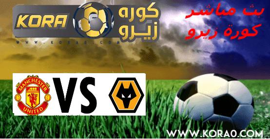 مشاهدة مباراة مانشستر يونايتد وولفرهامبتون بث مباشر اون لاين اليوم 4-1-2020 كأس الاتحاد الإنجليزي