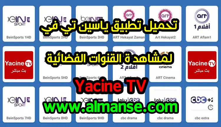 download yacine tv