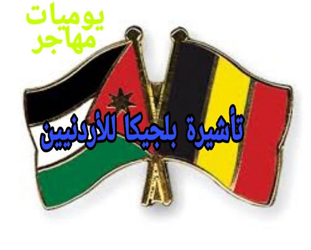 الحصول على فيزا بلجيكا للأردنيين