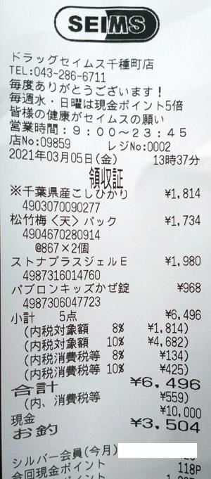 ドラッグセイムス 千種町店 2021/3/5 のレシート