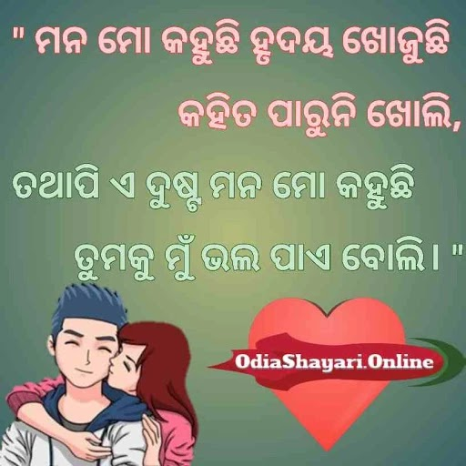 Odia Shayari Love Story Photos - 15+ New Shayari story