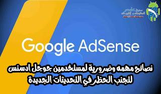 نصائح مهمه وضرورية لمستخدمين جوجل ادسنس لتجنب الحظر في التحديثات الجديدة 2019