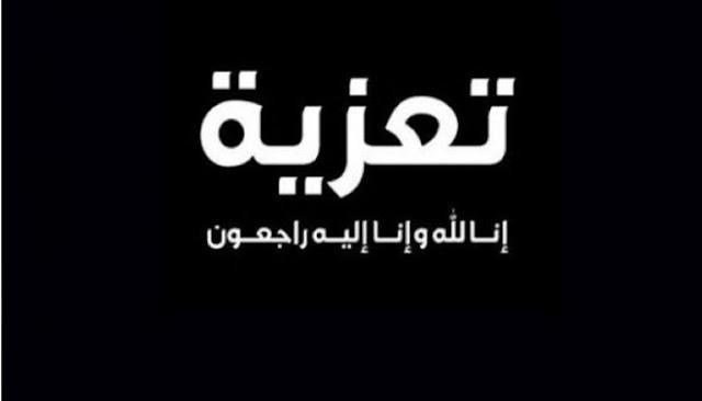 أولاد برحيل : عبد المجيد جبار في ذمة الله
