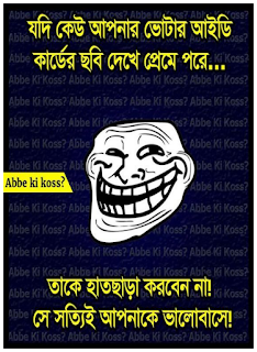 Bangla funny picture