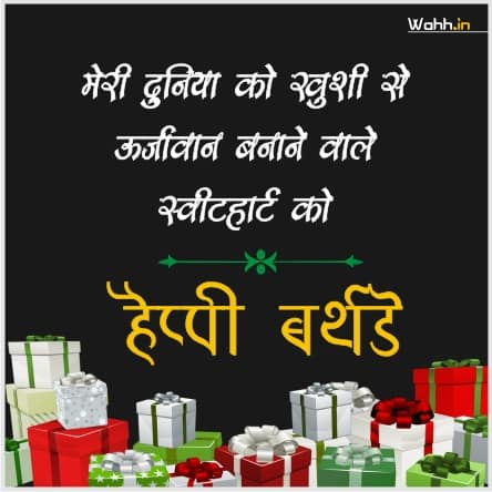 Happy Birthday Wishes For Boyfriend in Hindi Images from GF