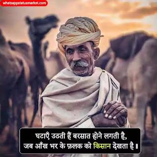 kisan diwas image download