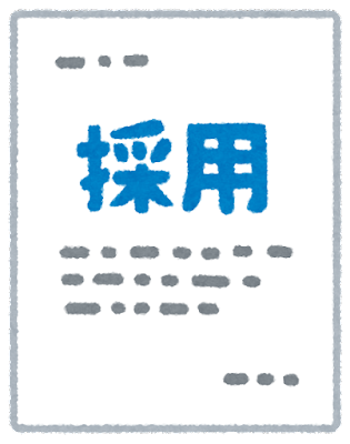 「採用」の書類のイラスト