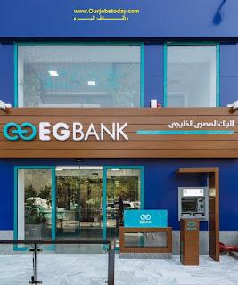 البنك المصري الخليجي EG يعلن عن وظائف خالية للمؤهلات العليا بمرتبات تبدأ من ٤٩٠٠ جنيه