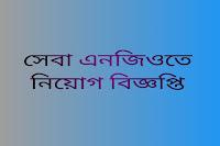 SEBA NGO job circular