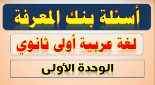 اللغة العربية بنك المعرفة الباب الأول للصف الاول الثانوي الترم الاول