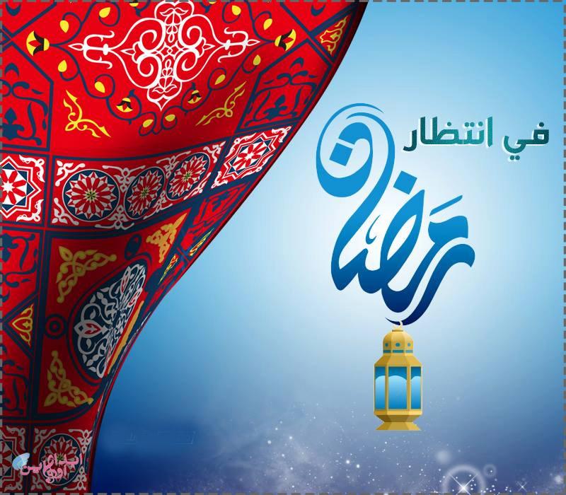 تعبير قصير عن رمضان بمناسبة قدوم شهر رمضان 2020