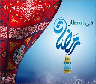 Hello-Ramadan-expression
