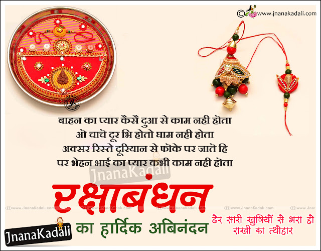 rakhi png images free download, rakshabandhan wallpapers with greetings, happy rakshabandhan hindi greetings, rakshabandhan hindi wallpapers