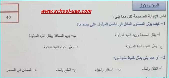 الامتحان الوزارى علوم للصف السادس الفصل الاول 2017-2018مدرسة الامارات