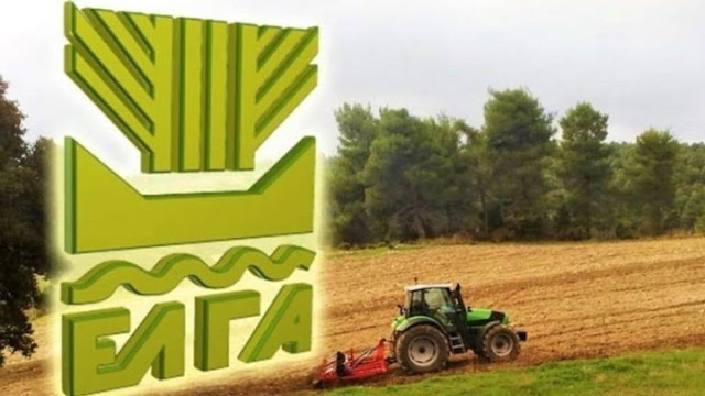 Αποζημιώσεις 56.469€ σε δικαιούχους αγρότες της Αργολίδας από τον ΕΛΓΑ