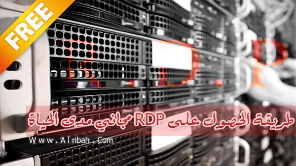 طريقة الحصول على Rdp مجاني مدى الحياة بسرعة أنترنت عالية جدا Free Rdp 2016 !!!