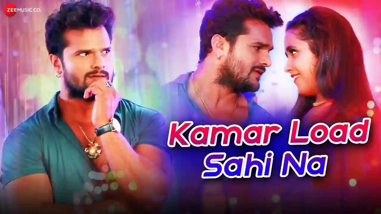 Kamar Load Sahi Na Lyrics - Khesari Lal Yadav | Kajal Ragwani