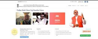 Pradhan Mantri Shram Yogi Mandhan Yojana.jpg