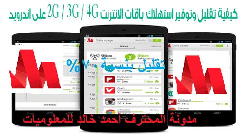 هل تستعمل أنترنت 3G او 4G على هاتفك ؟ سارع بتحميل هذا التطبيق ووفر نقودك في إشتراكات الانترنت