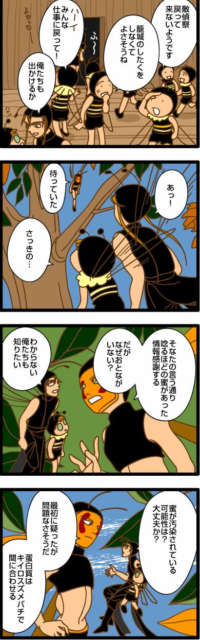 みつばち漫画みつばちさん:109. 前哨戦(2)