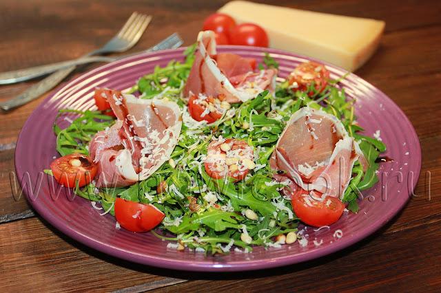 рецепт салата с рукколой, прошутто и кедровыми орехами